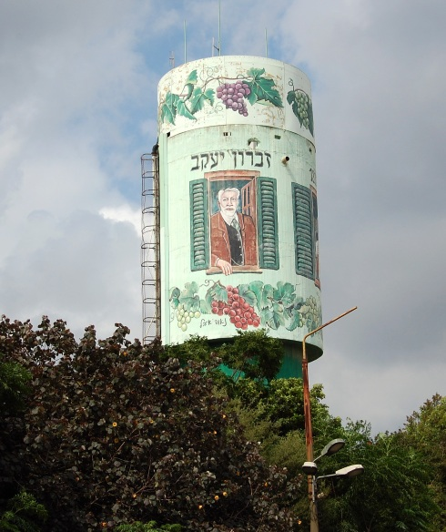 Zichron Yaakov water tower